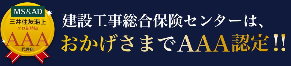 建設工事総合保険センターは三井住友海上プロ新特級AAA認定代理店